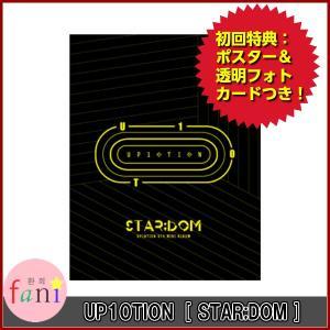 UP10TION(アップテンション)6th MINI ALBUM ミニ 6集 [ STAR;DOM ]【ポスター付き】|fani2015