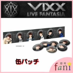 【缶バッチセット】VIXX ビックス LIVE FANTASIA OTOPIA公式コンサートグッズ fani2015