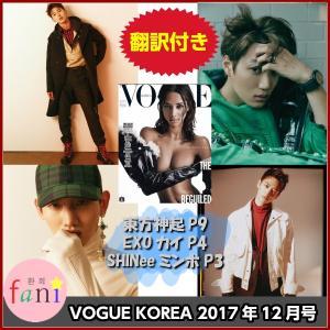 韓国雑誌 VOGUE korea(ボーグ)2017年12月号 (東方神起 ユンホ、チャンミン(P9)/ EXO カイ(pP4) / SHINee ミンホ(P3) 画報,記事掲載)|fani2015