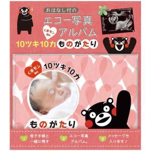 10ツキ10カものがたり」に「くまモン」バージョンが登場! くまモンだけに熊本名産の「からしれんこん...
