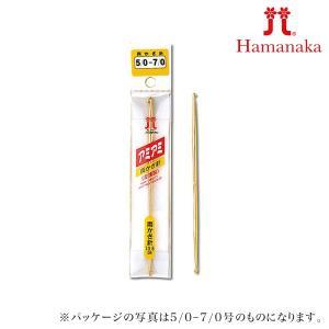 手芸用品 アミアミ 両かぎ針 金属製 単品 ハマナカ hamanaka