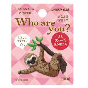 Who are you? ナマケモノ ハンドメイド 手芸 ワッペン
