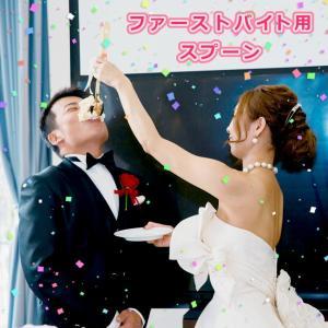 二人でファーストバイトスプーン 演出アイテム 結婚 写真 撮影 ケーキ イミテーション 記念 デザー...