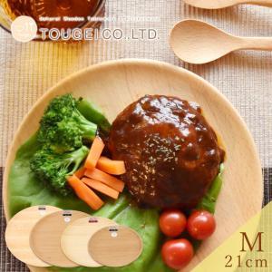 木製食器 MUTE プレートディッシュ(M)  平皿 皿 木製品 ウッド ナチュラル テーブルウェア...