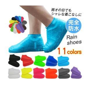 急な雨もへっちゃら? レインシューズカバー 全11色 靴のカッパ 雨の日対策 梅雨対策 防水シューズ アウトドア 通学 泥汚れ防止|fanshopmatsuda