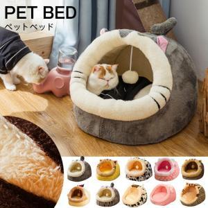 【送料無料】ドームべッド 3サイズ選用可能 猫 犬 ペット ベッド クッション マット ソファ ハウス 冬 おしゃれ かわいい あったかグッズ ペットベッド ベット