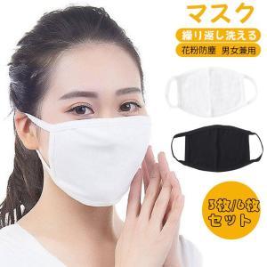 3枚セット マスク 洗える 布 マスク 男女兼用 大人 使い捨て 立体 伸縮性 モーデル綿 繰り返し...