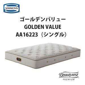 シモンズ ゴールデンバリュー AA16223 シングル SIMMONS GOLDEN VALUE シ...