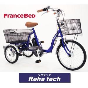 電動アシスト三輪自転車 フランスベッド Reha tech ...
