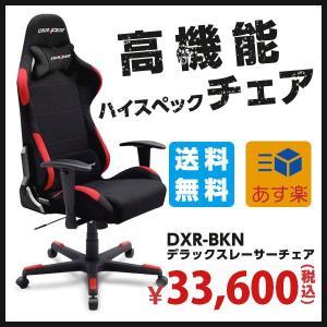 デラックスレーサーチェア DXR-BKN オフィスチェア ゲーミングチェア デスクチェア リクライニング キャスター付き 肘付き椅子 パソコンチェア