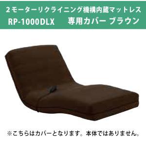 フランスベッド電動リクライニングマットレスRP-1000DLX専用カバー ブラウン