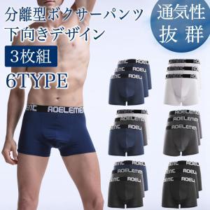 メンズ アンダーウェア パンツ メンズセクシー下着 男性下着 メンズ下着 スポーツウェア 下向き 陰...