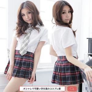 ●商品説明 シャレで可愛い学生風のコスプレ服です。 シャツは着丈が短めに作られていますので裾をミニス...