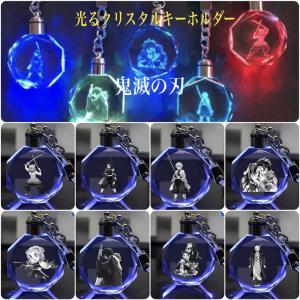 大人気♪鬼滅の刃♪光るクリスタルキーホルダー/LEDライト