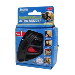 【半額】かみつき防止口輪 バスカービル ウルトラマズル Size1