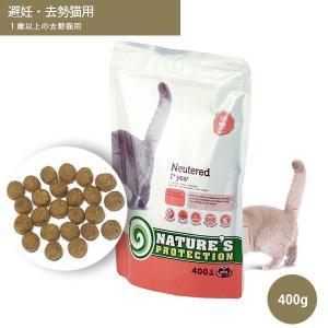 Nature's Protection CAT 避妊・去勢猫用1歳以上 400g  総合栄養食 キャットフード