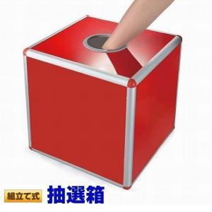 イベントなどに使える抽選ボックス。 商品名:抽選箱 投票箱 抽選ボックス 300mm×300mm×3...
