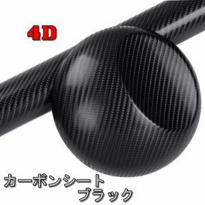 カーボンシート リアル4D ブラック 黒 152cm×100cm 切売OK 1m ラッピングシート ...