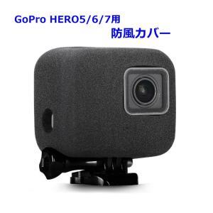 GoPro HERO7/6/5対応 防風スポンジケース ゴープロ ヒーローシリーズ 防風 gopro...