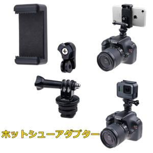 新型 一眼レフにスマートフォン GoPro取り付け ホットシューマウントアダプター カメラ スマホ装...