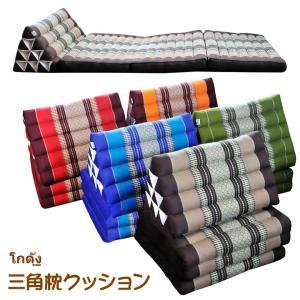 タイやバリの高級リゾートホテル 日本でも有名高級旅館などでも使われているお勧めの三角枕クッションです...