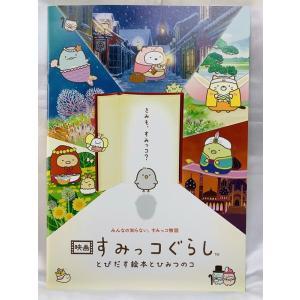 2019年11月08日公開 映画 すみっコぐらし とびだす絵本とひみつのコ  新品 40262