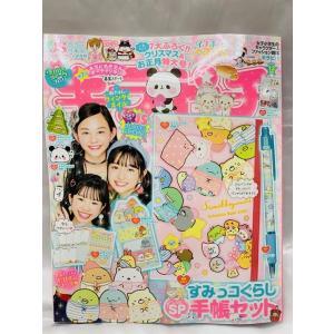 キラピチ 2019年12月号《特別付録》すみっコぐらしSP手帳セット   新品 40267