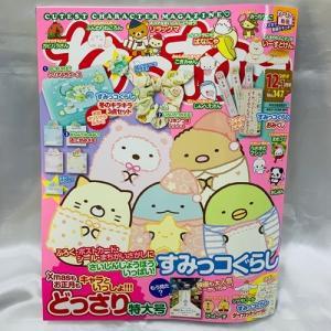 かわいいキャラクターがいっぱいのキャラ雑誌 ねーねー 12月・1月号  新品 40276