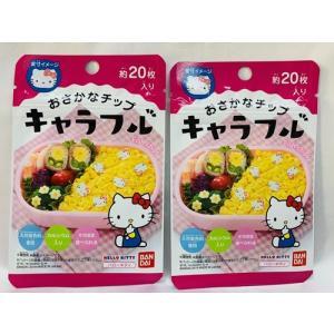 おさかなチップ キャラフル ハローキティ キティちゃん 約20枚入り×2袋 40303
