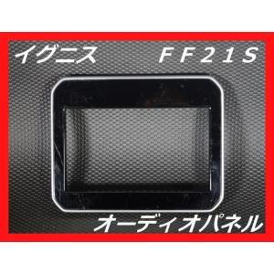 スズキ FF21S イグニス オーディオパネル 73821−...