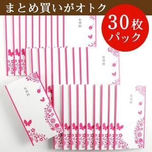 結婚式 お車代 封筒 「華毬(30枚入)」 まとめ買い/和婚 婚礼 ブライダル|farbe