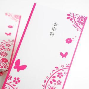 結婚式 お車代 封筒 「華毬(30枚入)」 まとめ買い/和婚 婚礼 ブライダル|farbe|03