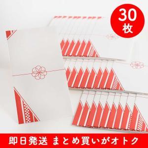 まとめ買い心付け封筒 華(30枚入)/和婚・婚礼・ブライダル...