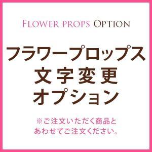 フラワープロップス 文字変更オプション|farbe