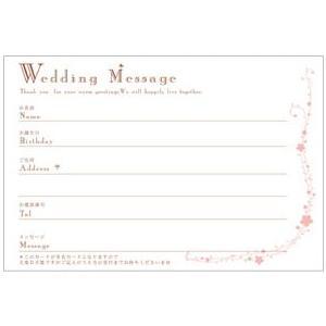結婚式芳名帳(ゲストブック)  ゲストカードだけ欲しいあなた...