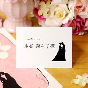 シルエット席札手作りセット(10名様)/結婚式 farbe
