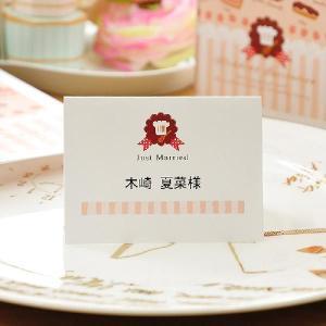 スイーツ 席札手作りキット(10名様分)/結婚式 席札 farbe