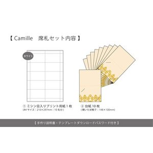 カミーユ 席札手作りセット(10部セット)/結婚式席札 結婚式|farbe|02