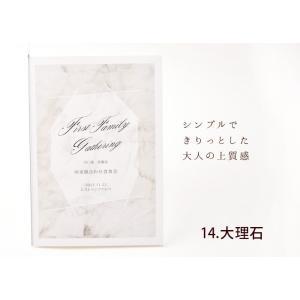 [全14デザイン]顔合わせ会しおりDIY手作りキット〈表紙名入れつき〉(6部セット)|farbe|17