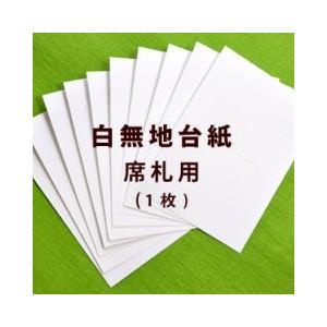 結婚式 席札 白無地台紙/折り罫入り(10枚以上でご注文ください)