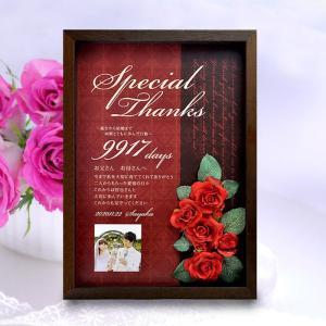 結婚式両親プレゼント 感謝ボード「アムールロゼ」/メモリアルタイプ(日数入り) farbe