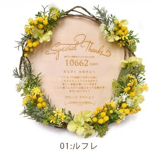 子育て感謝状 [選べるアレンジ]木製レーザー刻印「リース」 / 両親 プレゼント 結婚式|farbe|04