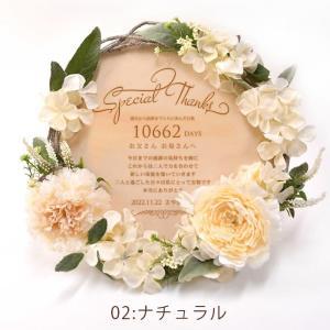 子育て感謝状 [選べるアレンジ]木製レーザー刻印「リース」 / 両親 プレゼント 結婚式|farbe|05