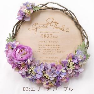 子育て感謝状 [選べるアレンジ]木製レーザー刻印「リース」 / 両親 プレゼント 結婚式|farbe|06