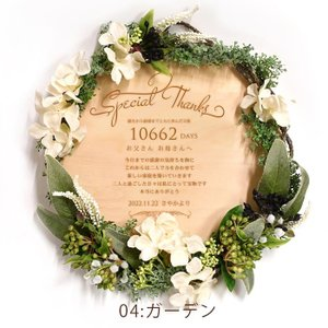 子育て感謝状 [選べるアレンジ]木製レーザー刻印「リース」 / 両親 プレゼント 結婚式|farbe|07