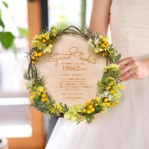 子育て感謝状 [選べるアレンジ]木製レーザー刻印「リース」 / 両親 プレゼント 結婚式|farbe|10