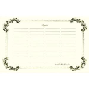 追加用立会人署名シート(1枚/44名分)結婚証明書ノーブル専用|farbe