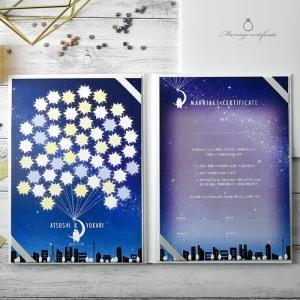 結婚証明書 ゲスト参加型 サイン式「星空」 / 結婚式|farbe