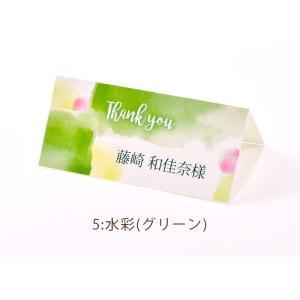 席札 グラフィック 海外風デザインシリーズ(印刷込 完成品)/結婚式・イベント・パーティー・謝恩会 farbe 12