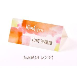 席札 グラフィック 海外風デザインシリーズ(印刷込 完成品)/結婚式・イベント・パーティー・謝恩会 farbe 15